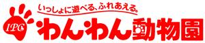 IPCわんわん動物園WEB SITE
